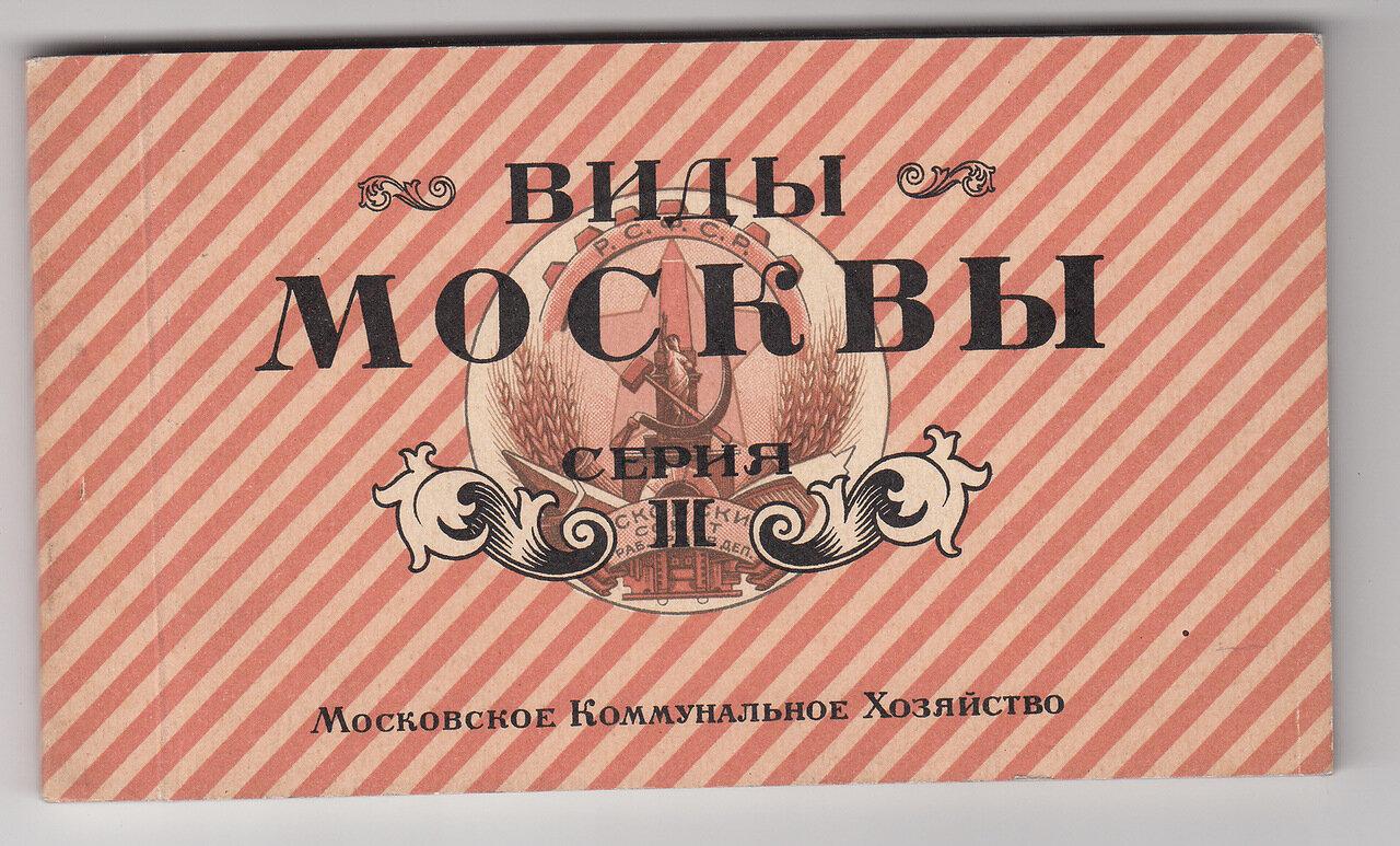 Виды Москвы в 1920-х