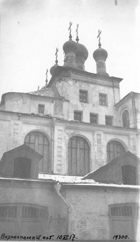 Верхоспасский собор. 1917. 10 ноября