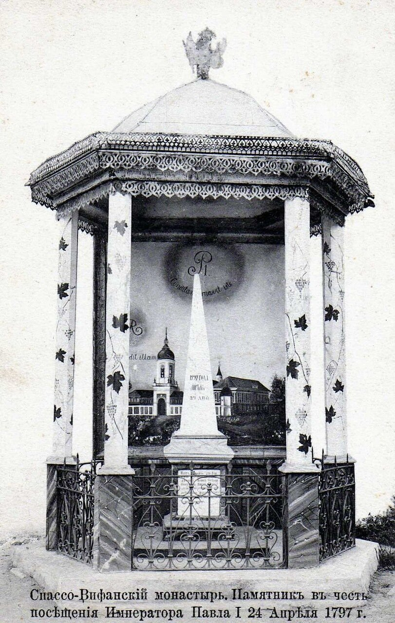 Спасо-Вифанский монастырь. Памятник в честь посещения Императора Павла I 24 апреля 1797
