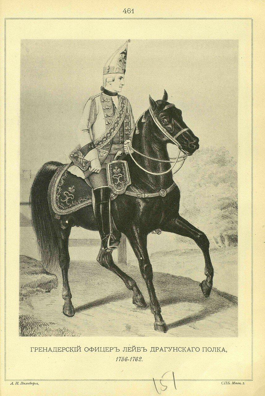 461. Гренадерский ОФИЦЕР Лейб-Драгунского полка, 1756-1762.