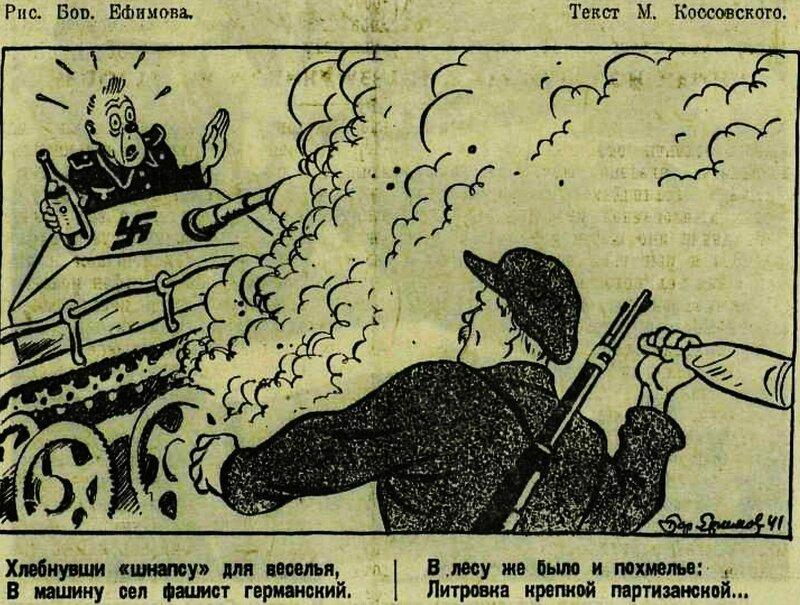 «Красная звезда», 31 июля 1941 года, как русские немцев били, потери немцев на Восточном фронте, убей немца, смерть немецким оккупантам