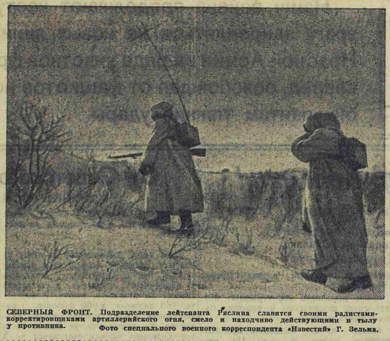 «Известия», 10 января 1942 года, артиллерия Второй мировой, советская артиллерия