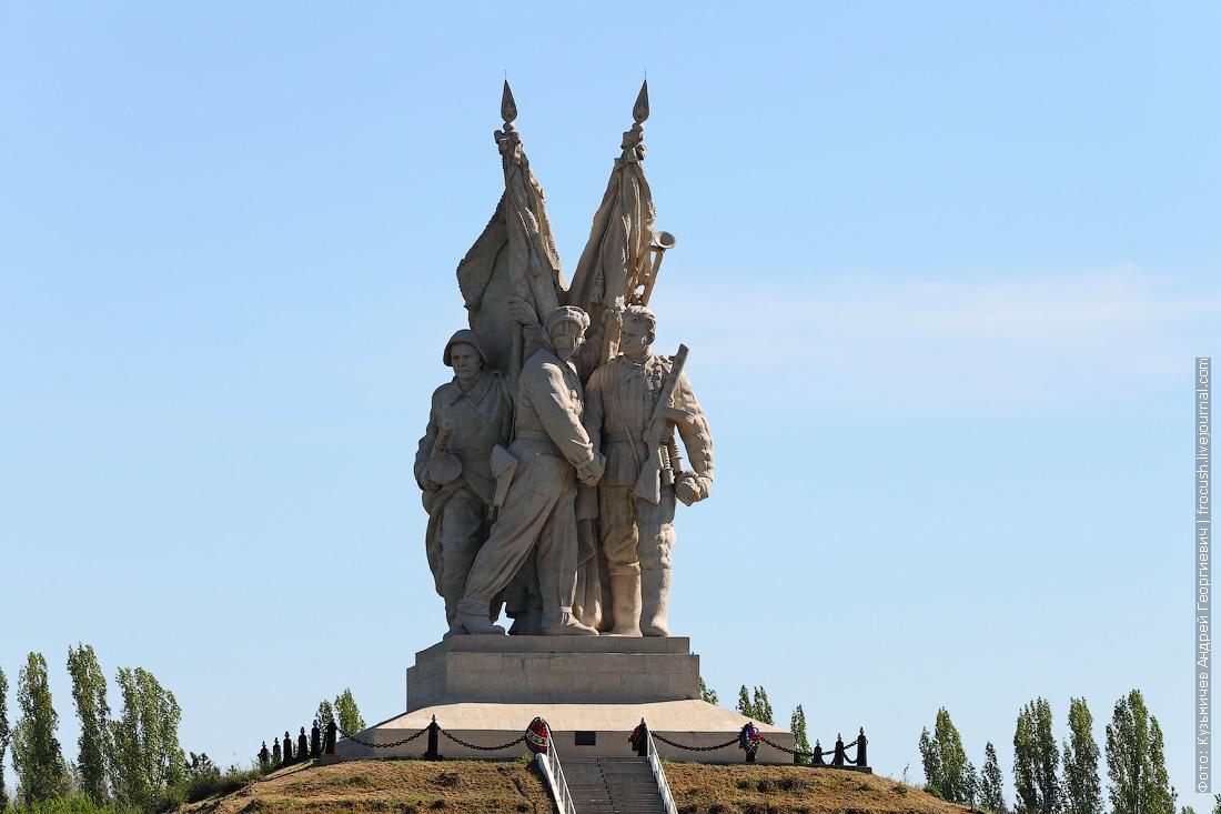 памятник соединению войск Сталинградского и Южного фронтов