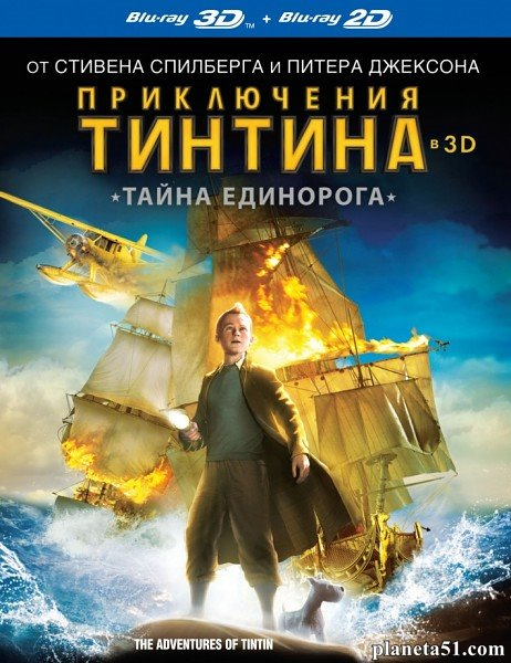 Приключения Тинтина: Тайна Единорога / The Adventures of Tintin (2011/HDRip/BDRip)