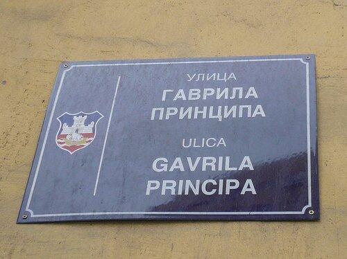 800px-Gavrilo_Princip_street_at_Belgrade.jpg