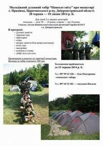 NAVKOLO-SVITU_tabir_5_s-250x353.jpg