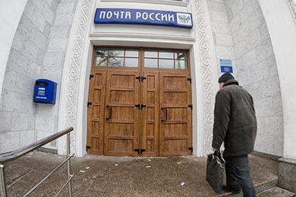 Документ об акционировании национальной почтовой службы нуждается в доработке