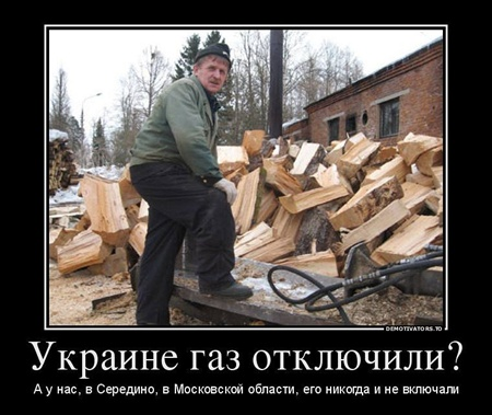 Украине газ отключили?