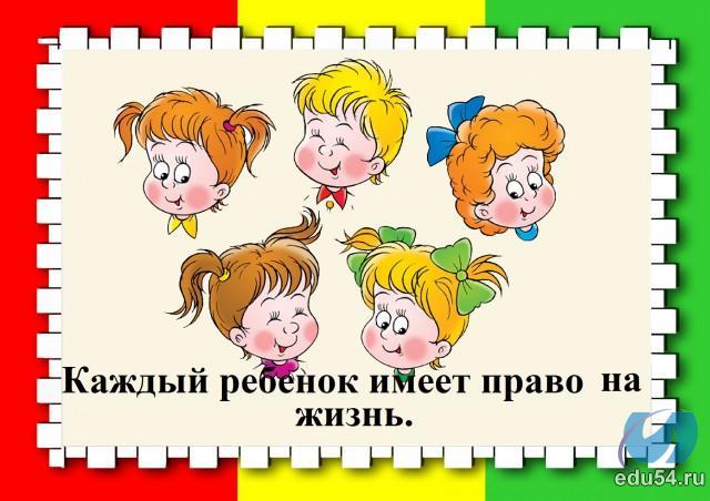 1 ИЮНЯ - ДЕНЬ ЗАЩИТЫ ДЕТЕЙ. Каждый ребенок имеет право на жизнь открытки фото рисунки картинки поздравления