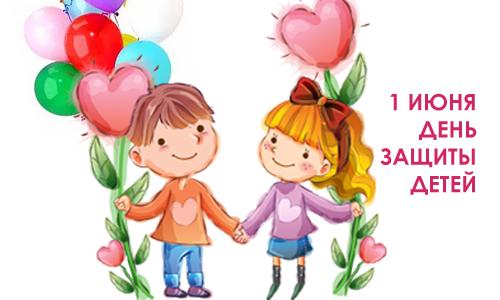 К Дню защиты детей открытка