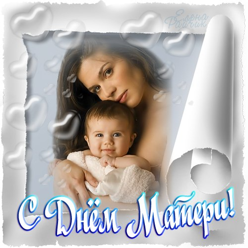 С Днем матери! Мать и сын