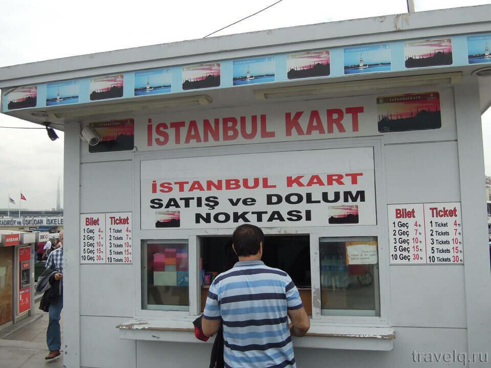 Киоск продажи Istanbulkart