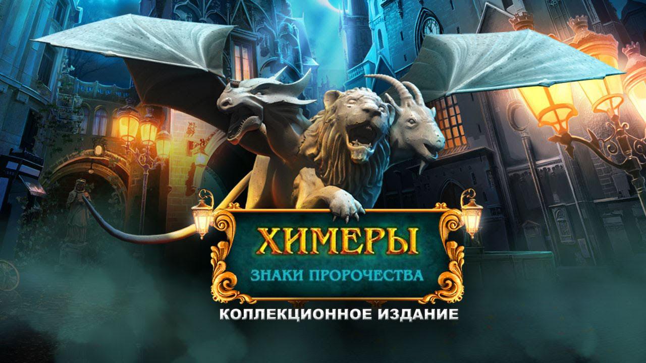 Химеры 2. Знаки пророчества Коллекционное издание   Chimeras: The Signs of Prophecy CE (Rus)