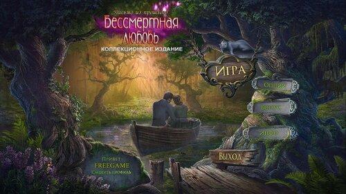 Бессмертная любовь: Письмо из прошлого. Коллекционное издание | Immortal Love: Letter From The Past CE (Rus)