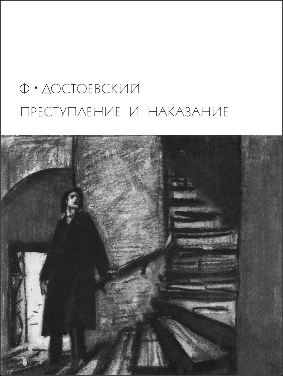 Д. Шмаринов, Преступление и наказание