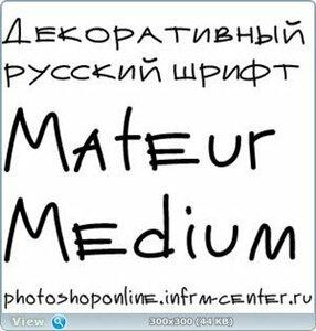 Декоративный русский шрифт Mateur Medium