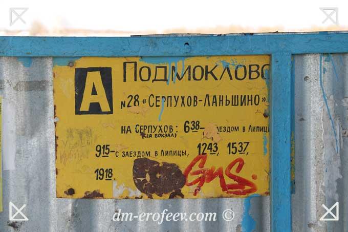 poezdka-v-podmoklovo-044.jpg