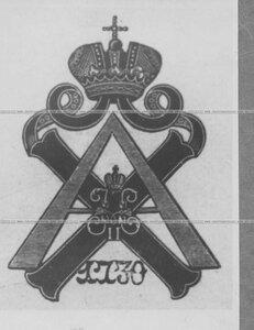 Нагрудный знак лейб-гвардии Измайловского полка.