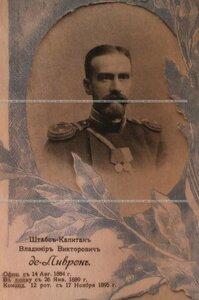Штабс-капитан Владимир Викторович де Ливрон.