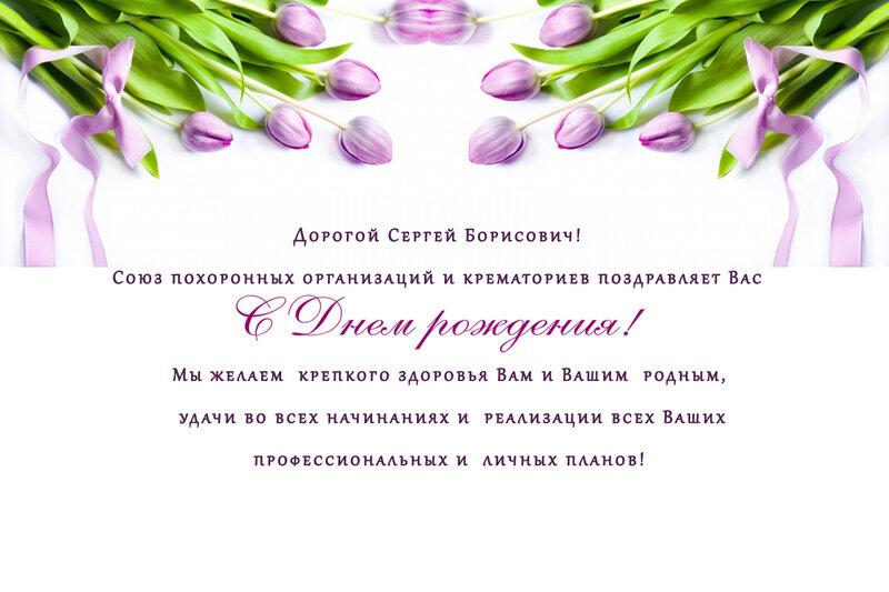 Поздравления с днем рождения серёжа поздравления