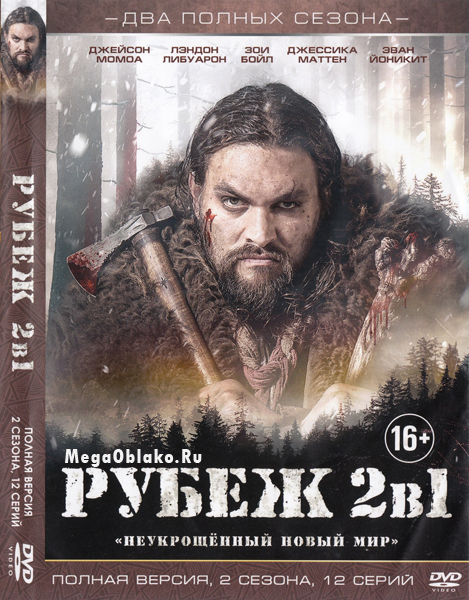 Рубеж (Граница) (1-2 сезон: 1-12 серии из 12) / Frontier / 2016-2017 / ПМ (NewStudio), СТ / HDTVRip (720p)