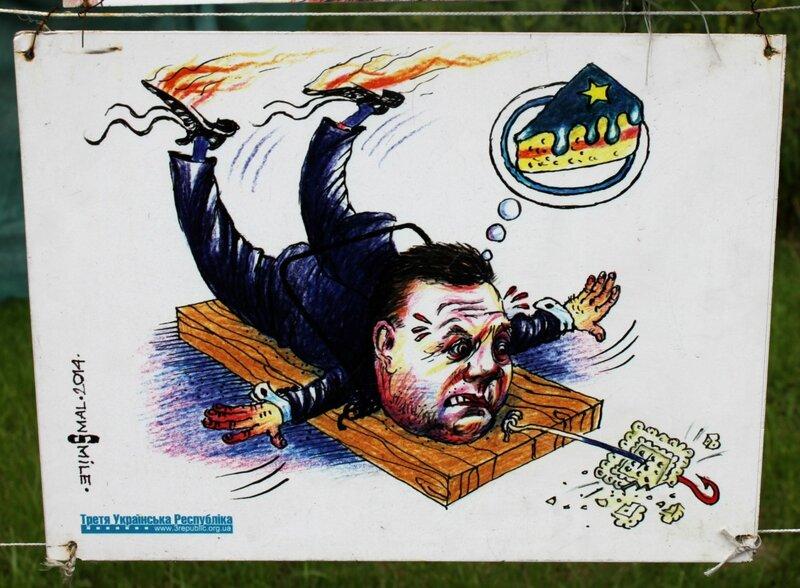 Мышеловка для Януковича