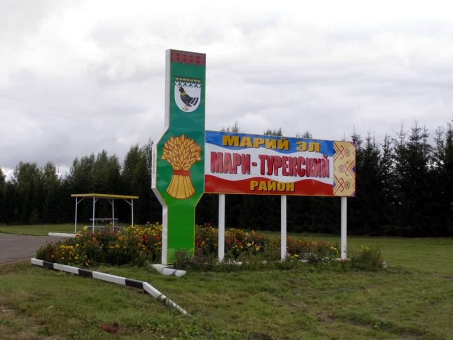 Мари-Турекский район Марий Эл