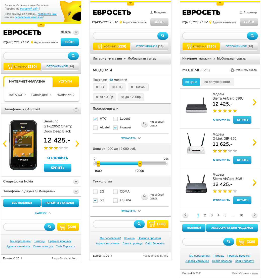 Инструкция интернет магазина