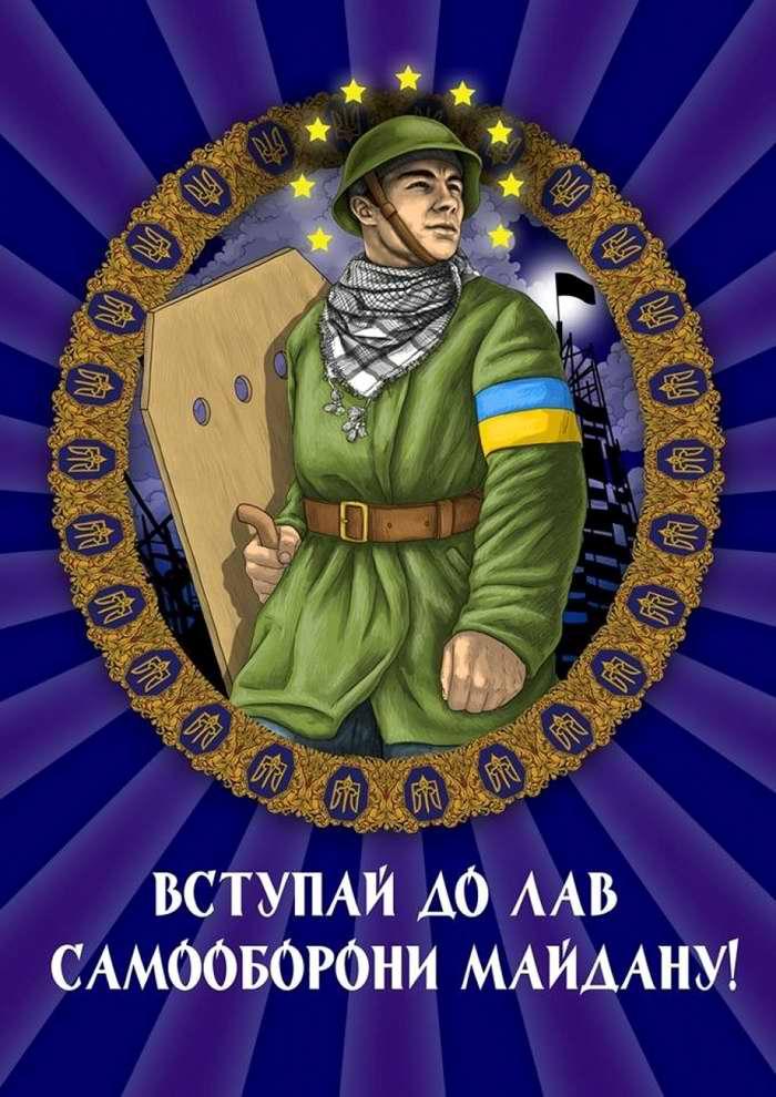 Вступай в ряды самообороны Майдана - Андрей Ермоленко