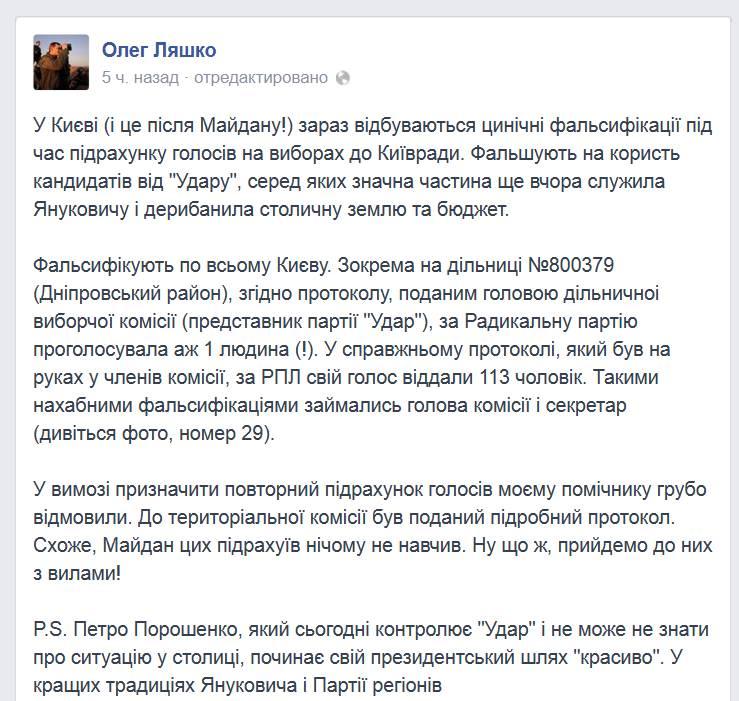 Олег_Ляшко_-_2014-05-27_19.55.12.jpg