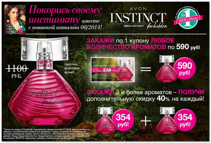 Avon Instinct