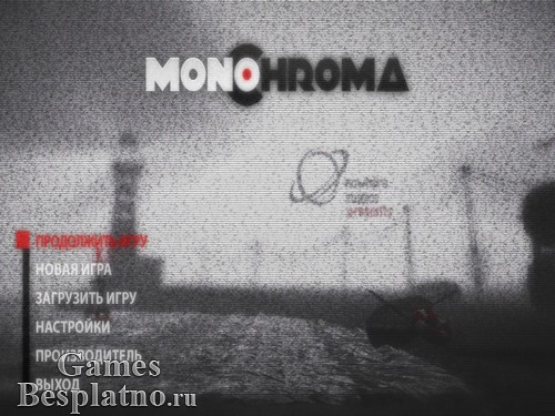Monochroma / Монохрома
