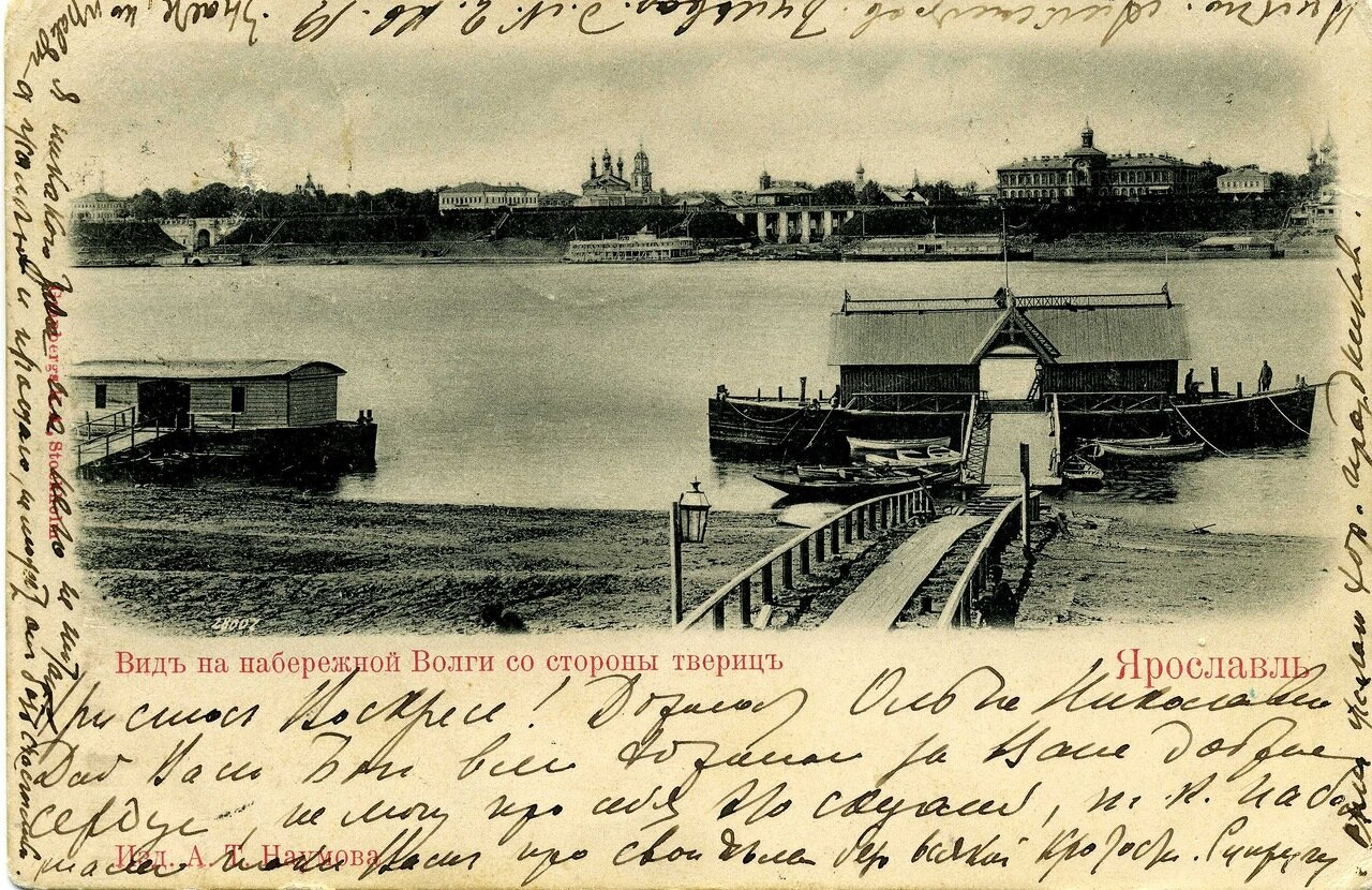 Вид на набережной Волги со стороны Тверицы