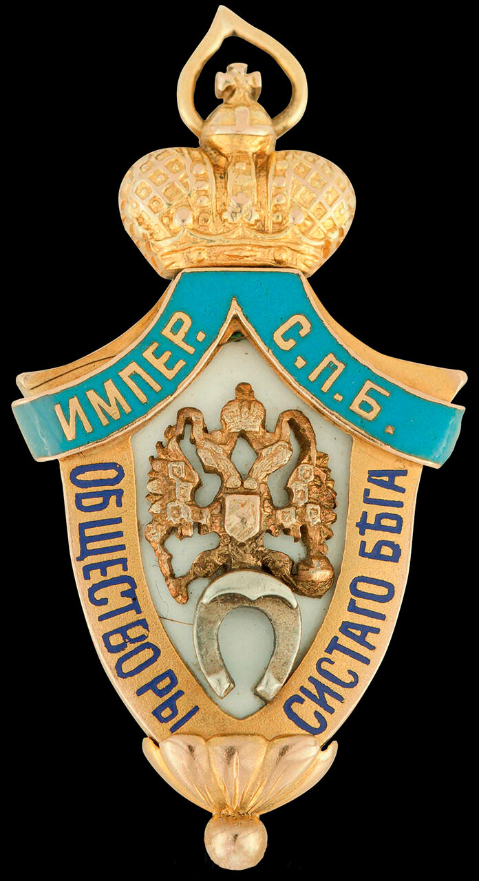 Жетон Императорского Санкт-Петербургского общества рысистого бега