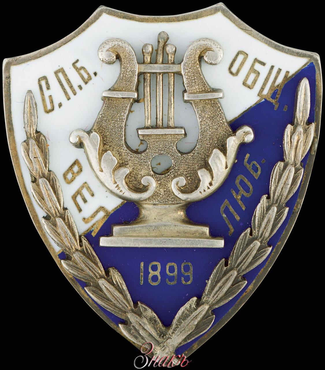 Знак Санкт-Петербургского общества велосипедистов-любителей
