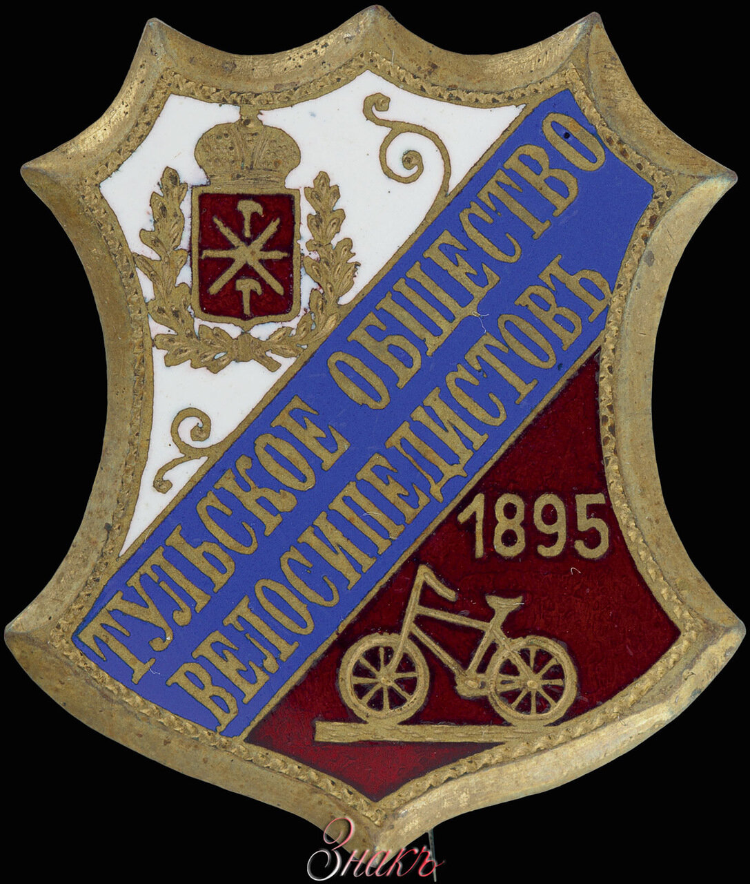 Знак Тульского общества велосипедистов