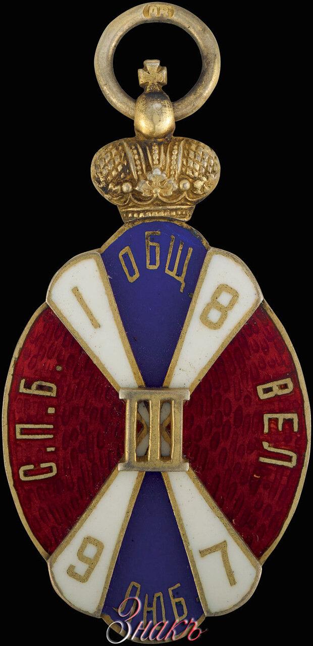Призовой жетон Санкт-Петербургского общества велосипедистов-любителей