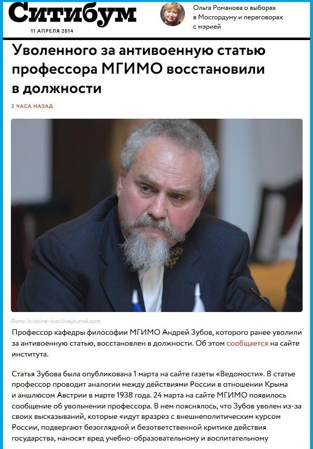 Восстановление профессора Зубова