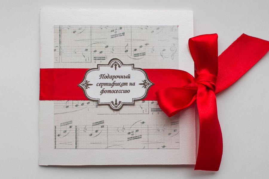 Подарочный сертификат на фотосессию в студии город Иваново