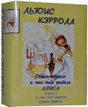 Алиса в Зазеркалье-Шишлова.jpg
