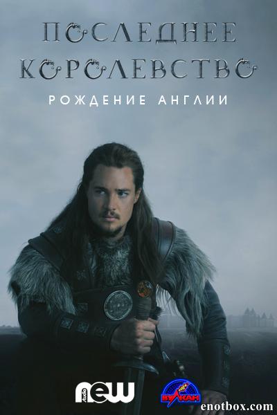 Последнее королевство / The Last Kingdom - Полный 1 сезон [2015, WEB-DLRip | WEB-DL 720p] (NewStudio)