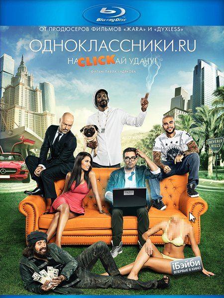 Одноклассники.ru: НаCLICKай удачу (2013) BD-Remux + BDRip 1080p/720p + HDRip + DVD9 + DVDRip