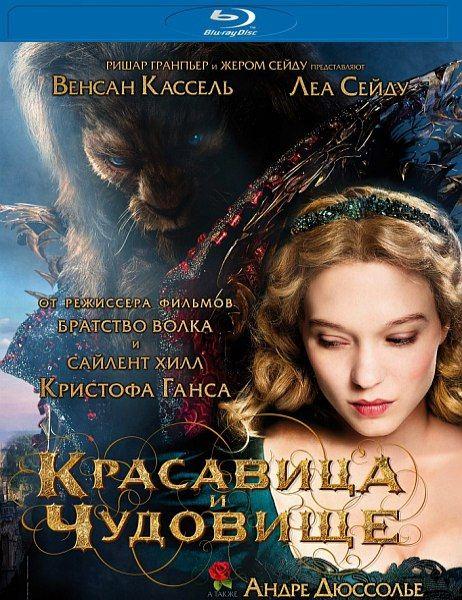 Красавица и чудовище / La belle et la bête (2014) BDRip 1080p/720p + HDRip