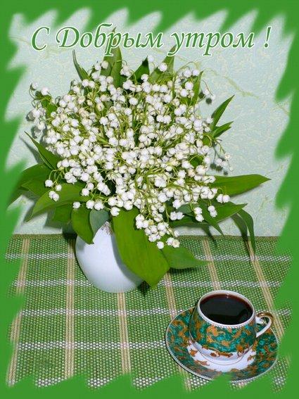 С добрым утром! Весна! Ландыши на столе