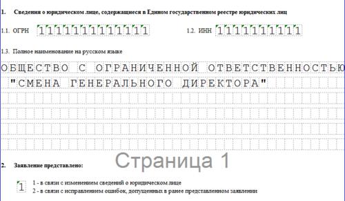 Заявление р14001 образец заполнения формы при добавлении оквэд.