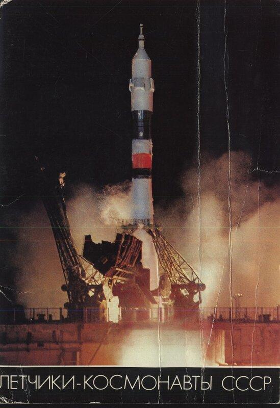 C Днем Советской Космонавтики!