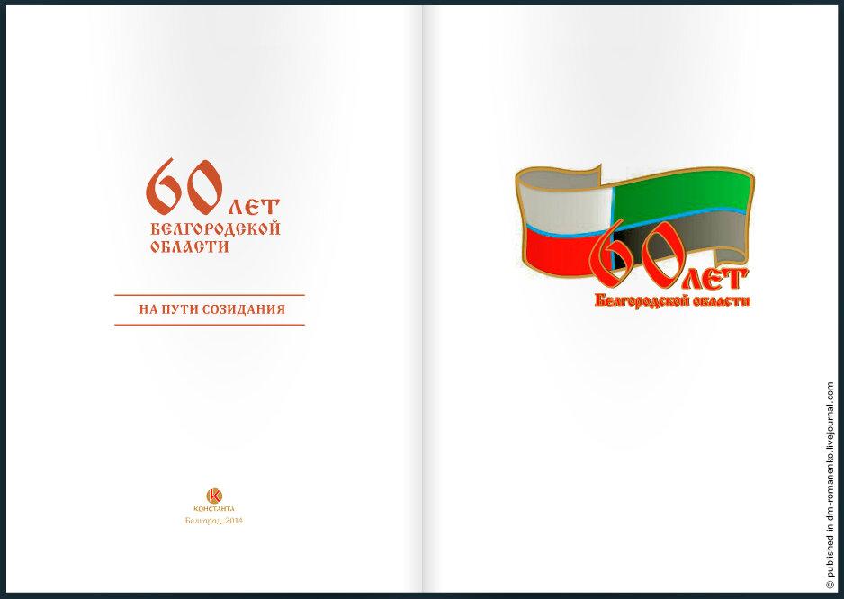 Фото картинки белгородской области 60 лет