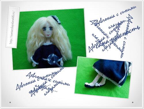 Куклы своими руками. Авторские куклы от ЛенаБик