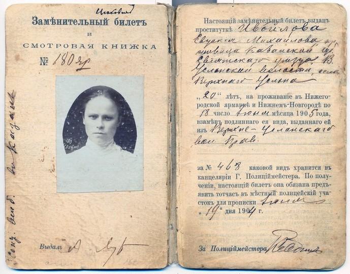 Удостоверение проститутки на право работы на Нижегородской ярмарке на 1904-1905 годы.   К приме
