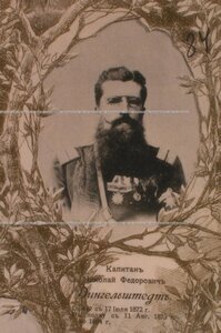 Капитан Николай Федорович Дингельштедт. Портрет.